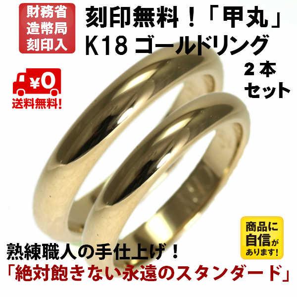 結婚指輪 マリッジリング に k18金ゴールド ペアリング 甲丸 2本セット 財務省造幣局検定マーク ホールマーク ゴールドリング K18 リング 【はこぽす対応商品】 02P03Dec16 【ボーナスセール】