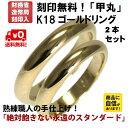 結婚指輪 マリッジリング に k18金ゴールド ペアリング 甲丸 2本セット 財務省造幣局検定マーク