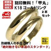 結婚指輪 マリッジリング に k18金ゴールド ペアリング 甲丸 2本セット 財務省造幣局検定マーク ホールマーク ゴールドリング K18 リング 【はこぽす対応商品】 02P18Jun16 【楽天ポイント100円に付き1ポイント】