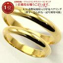 結婚指輪 マリッジリング に k18金ゴールド ペアリング 甲丸 2本セット 財務省造幣局