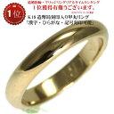 結婚指輪 マリッジリング 18金 甲丸 ゴールド リング ( 純金 75%) 財務省造幣局
