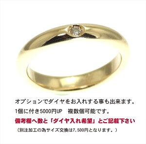 K18甲丸結婚指輪ダイヤ入り