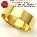 18金 結婚指輪 ペア リング 用 18k マリッジリング Marriage ring ペアリング 用 K18