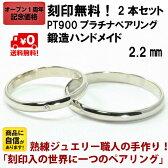 結婚指輪 マリッジリング に 甲丸 プラチナ pt900 ペアリング 格安 2本セット 2.2mm幅 シンプル 手作り ハンドメイド PT900 プラチナ リング ダイヤ 入り 【はこぽす対応商品】 02P03Dec16 【楽天カード分割】