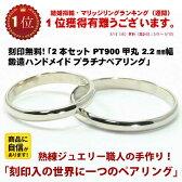 結婚指輪 マリッジリング に 甲丸 プラチナ pt900 ペアリング 格安 2本セット 2.2mm幅 シンプル 手作り ハンドメイド PT900 プラチナ リング 【はこぽす対応商品】 02P01Oct16 【楽天ポイント100円に付き1ポイント】