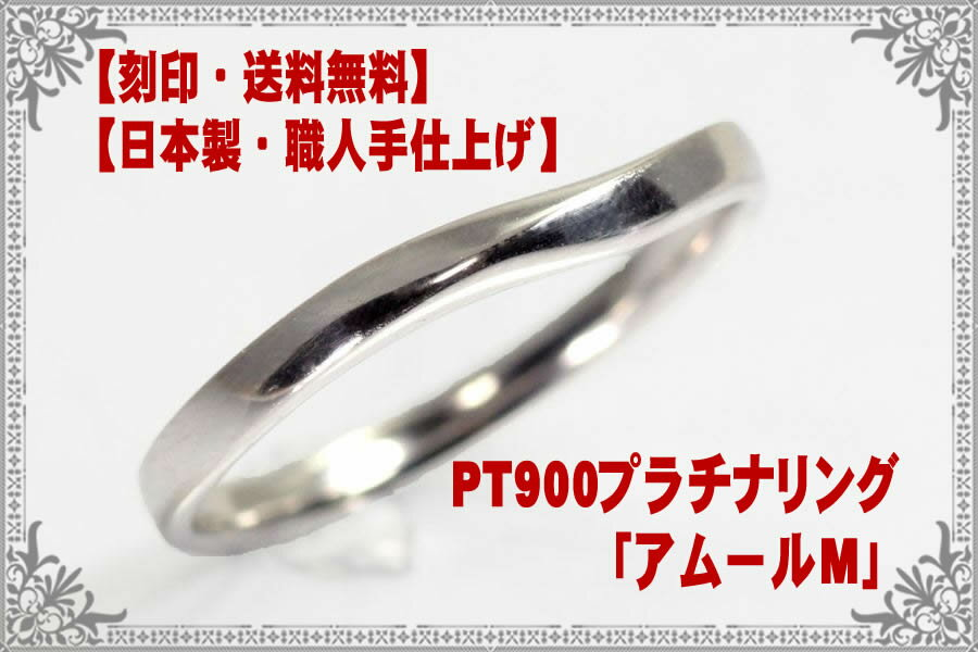 結婚指輪 マリッジリング 【アムール・M】 プラチナ pt900 プラチナリング ペアリング 手作りリング ハンドメイドリング オーダーリング 【はこぽす対応商品】 02P03Dec16 【スペシャルセール】 【送料 刻印無料】 結婚指輪 マリッジリング ペアリング にピッタリの熟練職人手作りリング