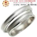 結婚指輪 マリッジリング に PT100 (pt10%) プラチナ リング 甲丸 ペアリング 2本セット プラチナリング 「藍」 【はこぽす対応商品】 02P03Dec16 【スペシャルセール】