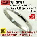結婚指輪 マリッジリング に 甲丸 プラチナ pt900 リング 格安1.7mm幅 シンプル 手作り ハンドメイド PT900 プラチナ リング 甲丸 ダイヤ 入り ペアリング 【はこぽす対応商品】 02P03Dec16 【楽天カード分割】