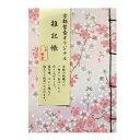 雑記帳【友禅紙】桜 ノートタイプ かわいい 手帳 ノート 和風