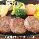 モリタ屋 国産牛ロールステーキ 60g×7個 420g モモ肉