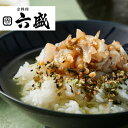 京料理 六盛 柚子と梅の国産とらふぐぶぶ漬けセット