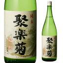 【キャッシュレス5%還元対象】日本酒聚楽菊純米酒1800ml京都府佐々木酒造1.8L一升瓶清酒長S