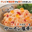 鮭三昧セット 瓶3種 200g×3本 新潟 三幸 サーモン ...