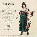 ちはやふる × JAPAN STYLE ジュニア 二尺袖 着...