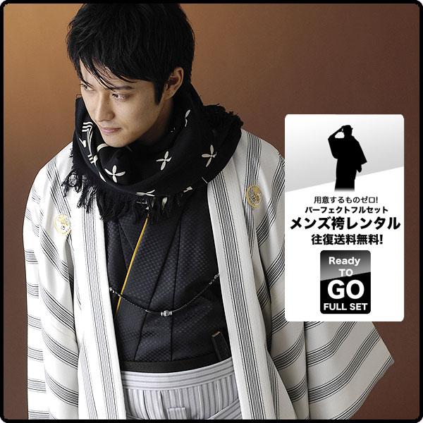 【レンタル】袴フルセット【往復送料無料!】【メン...の商品画像