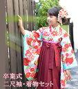 卒業式 袴 小学校 小学生 翡翠(ひすい) はかま きもの 着物 袴セット 4点セット 140 150 160