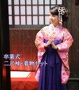 卒業式 袴 小学校 小学生 心鞠(こまり) はかま きもの 着物 袴セット 4点セット 140 150 160