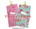 ≪Monthly MVP receiving a prize! 100 110 thanks sale ≫ outlet yukata yukata children