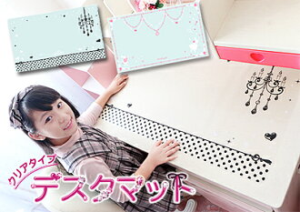 "Desk mat clear ""ClearType ☆ desk mat' Alice chandelier 10P30Nov13 [made in Japan] study desk learning desk study desk entrance celebration dates,"