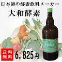 大和酵素セイエイ1200ml×1本★ファスティング・ダイエットに最適な酵素ドリンク(酵素飲料)10P21Sep12