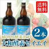 【】大和酵素セイエイ1200ml×2本【★ファスティング・ダイエットに最適な酵素ドリンク(酵素飲料)10P12Oct14