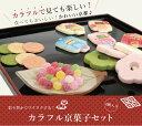 【京都 カラフルお菓子 4種セット 浪漫瓶玉ドロップ 着物しょこら 花しょこら クッキー 炭酸せんべい】京飴