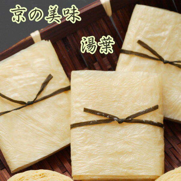 【京料理】乾燥湯葉ギフトセット 【湯葉】【京都...の紹介画像3