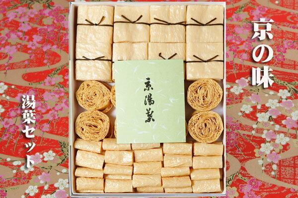 【京料理】乾燥湯葉ギフトセット 【湯葉】【京都】...の商品画像