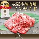 ショッピング肉 松阪牛 和牛 お歳暮 ギフト 松阪牛 焼肉用 希少部位 インサイド 300g A4 A5 松坂牛