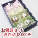 【送料込】いろいろなお饅頭が入った和菓子セット『きもち』(ゆ...