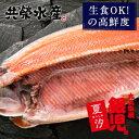九兵衛屋銀児 漁師と魚市場がコラボ 特別な銀鮭 夏汐銀1枚約900g
