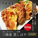【送料無料!】宮城県産 蒸しほや500g 蒸しほやにすることで甘味がアップ!お刺身でも天ぷらでも色々な調理が可能♪珍味としてお酒のおつまみにも最適!