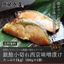 【お試し&送料無料】銀鮭小切れ西京漬け1kg(500g×2) ご家庭で簡単に西京焼きができる