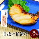 【送料無料】目抜けの粕漬け80g×10枚【あす楽】