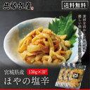 【送料無料!】三陸産の新鮮なほやを使用 手作り ほやの塩辛130g×3
