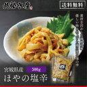【送料無料!】三陸産の新鮮なほやを使用 手作り ほやの塩辛お徳用500gパック