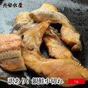 【お買い物マラソン対象】送料無料 訳ありだけど味は一緒 銀鮭小切れ1kg ( 500g×2 ) 【あす楽 】 さけ 切り身 サケ ハラス