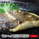 油カレイ西京味噌漬け80g