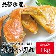 ショッピングkg 送料無料!訳ありだけど味は一緒!銀鮭小切れ1kg(500g×2)