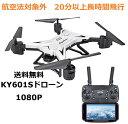 送料無料 KY601S ドローン カメラ付き 1080P画素...