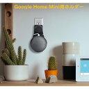Google Home Mini グーグルホームミニ用ホルダー 壁掛けタイプ 取付簡単 ブラック ホワイト ネジ不要 コード収納 送料無料