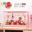 【選べる3種類】芥子二人飾り(もも・すみれ・みやび) 間口4...