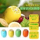 加湿器 超音波 レモン型 レモン USB接続 携帯 小 各4色 z-020