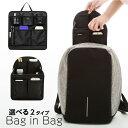 【送料無料】バッグインバッグ 2タイプ|リュック 収納整理 大容量 軽量 ナイロン インナーバッグ インナーポケット 収納力抜群 仕分け デイパック ザックに便利 メンズ レディース bag in bag z-077