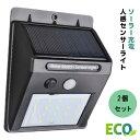 人感センサー ライト 2個セット LED ソーラー 屋外用 センサーライト 屋外 ledセンサーライ...