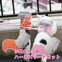ハーネス ネコ 猫 小型犬 犬 送料無料 フード付き ハーネス z-114