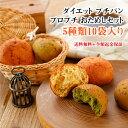 《今だけ半額》高級美容食【糖質制限 ダイエット プチ パン】...