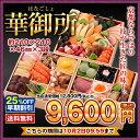 【京菜味のむら】本格京風おせち料理 「華御所」≪おせち3段、...