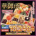 【京菜味のむら】本格京風おせち料理「華御所」【三段重、全40...