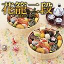 【送料無料】本格京風おせち料理「花籠二段」 【一段重×二組、...